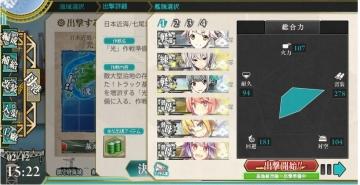 E-1 作戦開始