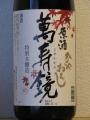 20161112_萬寿鏡02