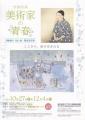 20161204_万代島美術館02