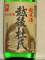 20161216_越後杜氏02