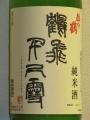 20170113_鶴飛千尺雪02
