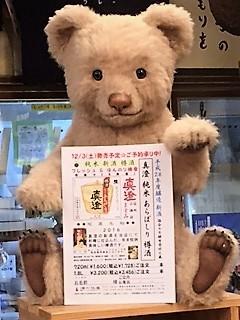 20161128真澄樽酒