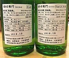 20161217右衛門2酒ラベル