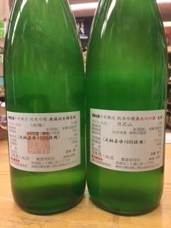 20161224丹沢山隆 新酒