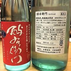 20161223ヨエモン美山新酒s