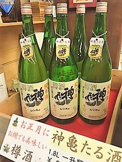20161225神亀樽酒