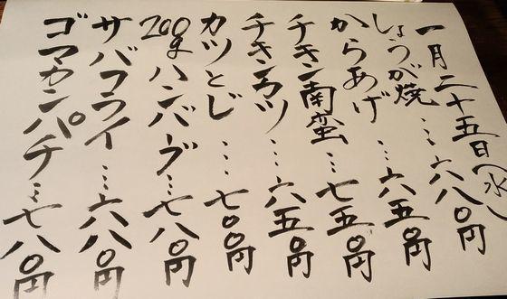 P_20170125_113741 - コピー