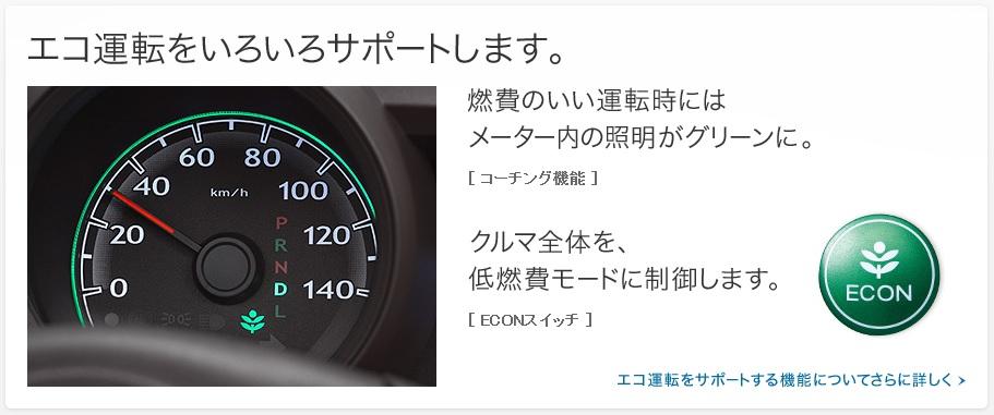 n-one_eco_meter.jpg