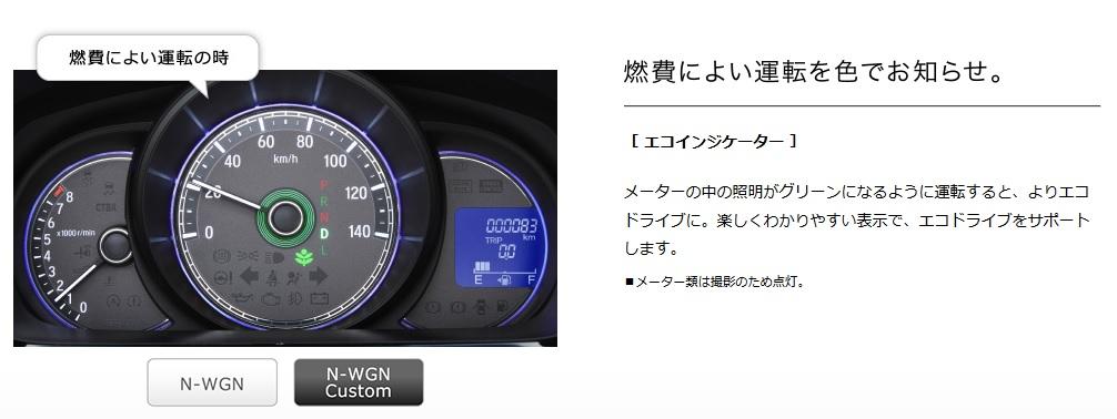n-wgn_custom_last.jpg