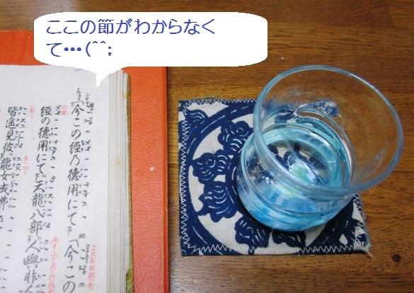 20170116sake.jpg
