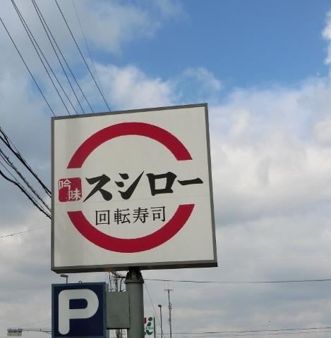 スシロー 009 (469x480)