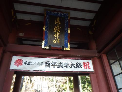 御岳山13