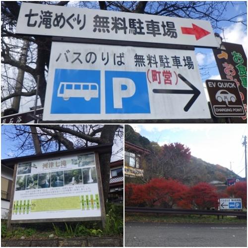 河津七滝1