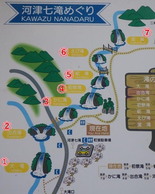 滝マップ2