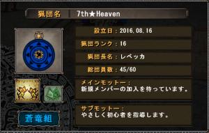 7th★Heaven最後