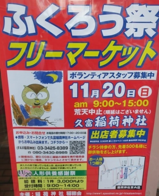 ふくろう祭2016・11