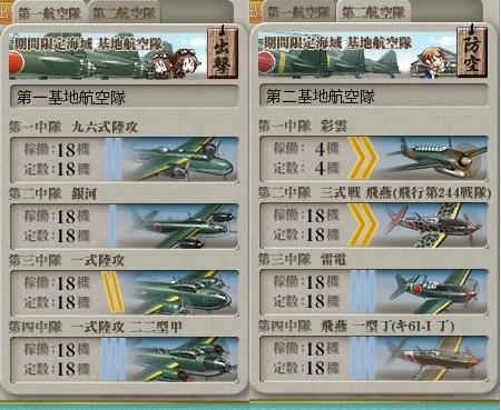 E2基地航空隊
