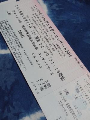 20161231大晦日コンサートチケット「