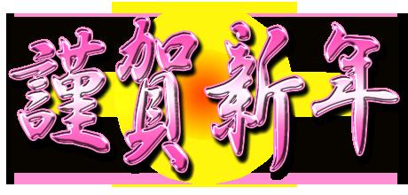 happy-new-year-sozai12.png