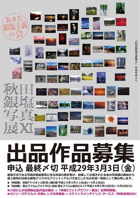 秋田銀塩-募集A4