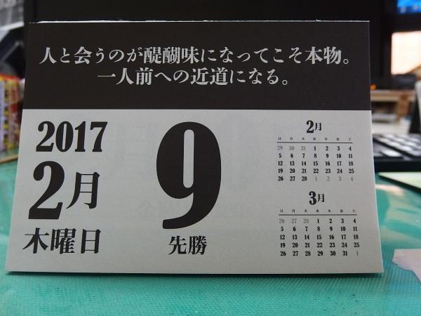 20170209 (3)