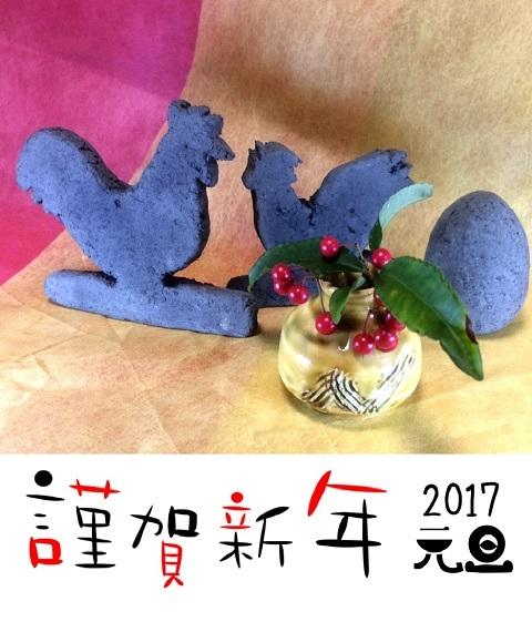 2017newyear.jpg