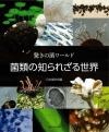 菌類の知られざる世界