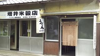 20160827増井米穀店(その3)