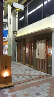 20160827日本料理 澤(その1)