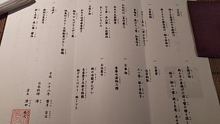 20160827日本料理 澤(その4)