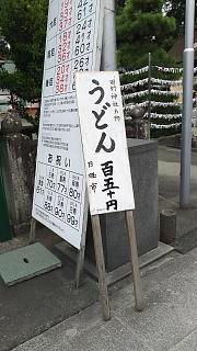 20160828田村神社(その14)
