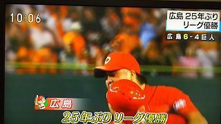 20160910広島優勝(その9)