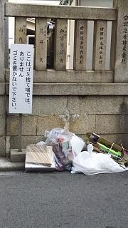 20160917今宮戎神社(その11)