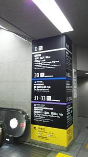 20160918京都駅(その1)
