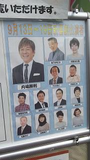 20160918祇園花月(その1)