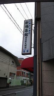 20160918新福菜館看板