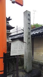 20160918下御霊神社(その2)