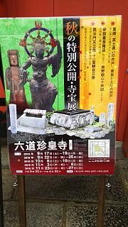 20160919六道珍皇寺(その3)