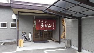 20160921上原屋本店(その1)