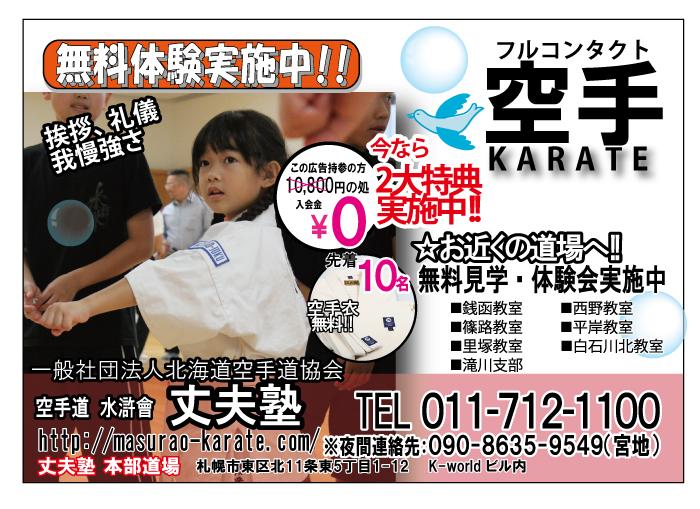 karatedou_masurao2016.jpg
