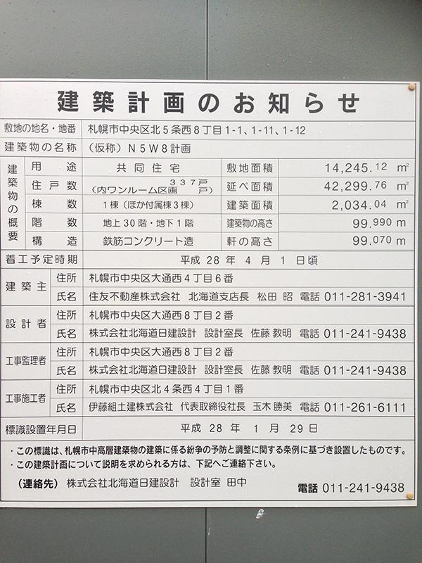 n5w8-3.jpg