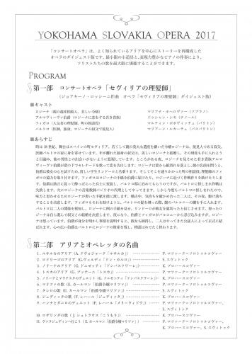 yokohama-opera02.jpg