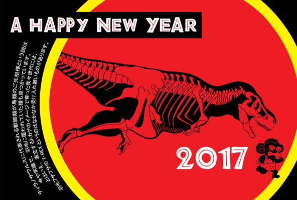SARU年賀状2017ブログ用