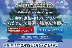 7肺がん学会のコピー