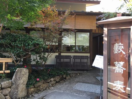 20161202yabusoba.jpg