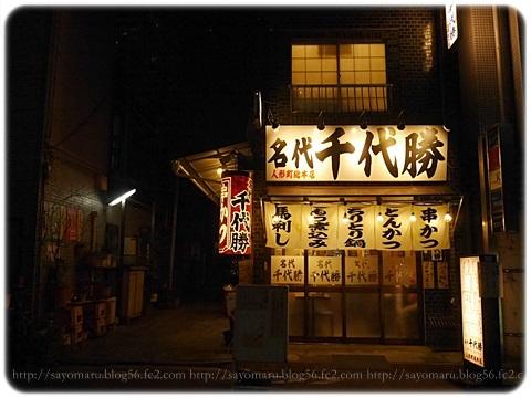sayomaru19-121.jpg