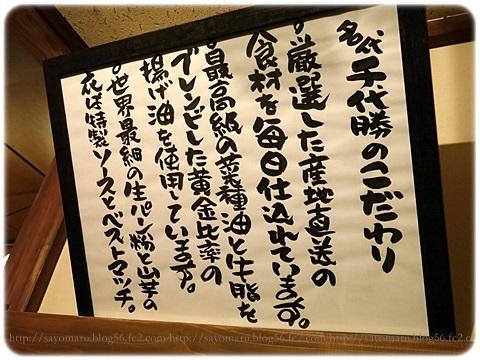 sayomaru19-134.jpg