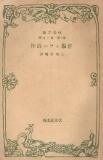 「新編シラー詩抄 」小栗孝則 訳(改造文庫 )
