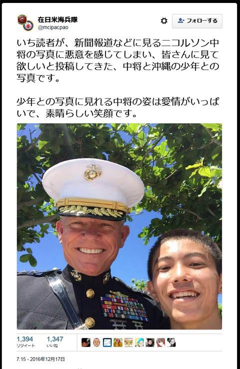 沖縄総督海兵隊司令官
