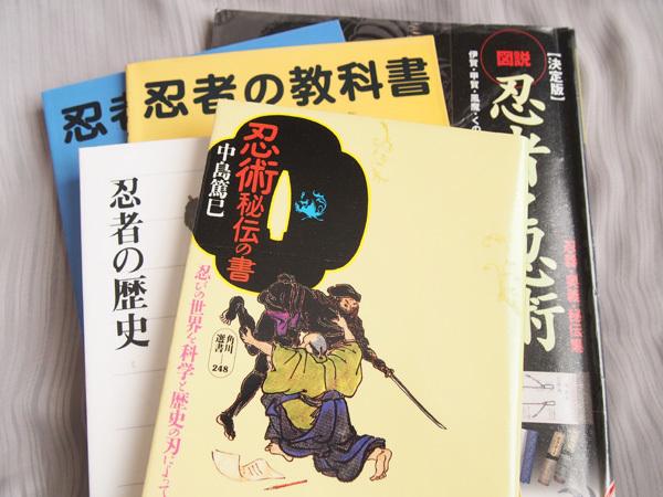 忍術秘伝の書